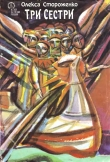 Книга Три сестри автора Олекса Стороженко