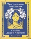 Книга Три слезинки королевны автора Лидия Чарская