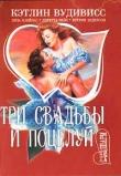 Книга Три свадьбы и поцелуй (Поцелуй) автора Кэтлин Вудивисс