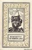 Книга Три желания автора Ульф Мальмгрен