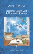 Книга Тридцать девять лет в почтовых ящиках автора Алла Валько