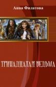 Книга Тринадцатая Ведьма (СИ) автора Анна Филатова