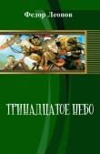 Книга Тринадцатое небо (СИ) автора Федор Леонов