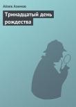 Книга Тринадцатый день рождества автора Айзек Азимов