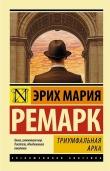 Книга Триумфальная арка автора Эрих Мария Ремарк