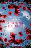 Книга Трижды на заре автора Алессандро Барикко