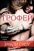 Книга Трофей (ЛП) автора Эмили Сноу