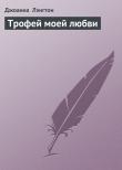 Книга Трофей моей любви автора Джоанна Лэнгтон