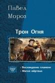 Книга Трон Огня. Дилогия                            (СИ) автора Павел Мороз