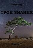 Книга Трон Знания. Книга 1 автора Такаббир Рауф