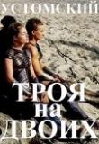 Книга Троя на двоих (СИ) автора Александр Устомский