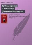 Книга Трубка, скрипка и любовница (Елизавета Воронцова – император Петр III) автора Елена Арсеньева