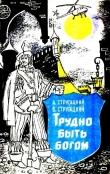 Книга Трудно быть богом. Хищные вещи века автора Аркадий Стругацкий
