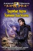 Книга Трудовые будни Темного Властелина автора Алексей Ефимов