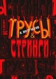 Книга Трусы &стринги автора Ярослав Полуэктов