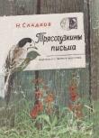 Книга Трясогузкины письма автора Николай Сладков