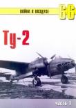 Книга Ту-2 Часть 1 автора С. Иванов