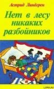 Книга Тук-тук-тук! автора Астрид Линдгрен