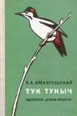 Книга Тук Тукыч автора Владимир Архангельский