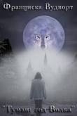 Книга Туман: год Волка (СИ) автора Франциска Вудворт