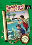 Книга Тусовка на острове Скелета автора Валерий Гусев