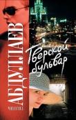 Книга Тверской бульвар автора Чингиз Абдуллаев