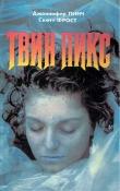 Книга Твин Пикс: Тайный дневник Лоры Палмер автора Дженнифер Линч