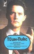 Книга Твин Пикс: Воспоминания специального агента ФБР Дэйла Купера автора Скотт Фрост