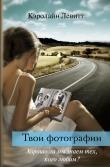 Книга Твои фотографии автора Кэролайн Левитт