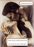 Книга Твой свет в моей тьме или как тяжела доля вампира! (СИ) автора Ольга Гусейнова