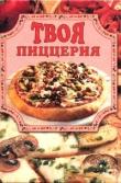 Книга Твоя пиццерия автора Елена Маслякова