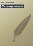 Книга Твоя пирожковая автора Елена Маслякова