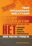 Книга Твоя продающая веб-студия за 14 дней автора Дмитрий Обвадов