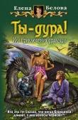 Книга Ты – дура! или Приключения дракоши автора Елена Белова