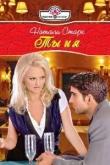 Книга Ты и я автора Натали Старк