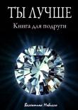 Книга Ты лучше автора Валентина Мовилло