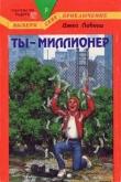 Книга Ты — миллионер автора Либолд Джей