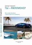 Книга Ты - миллионер автора Александр Гольденберг