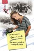 Книга Ты мне судьбой обещан был автора Наталья Лукьянова