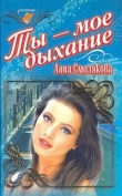 Книга Ты - мое дыхание автора Анна Смолякова