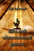 Книга Ты мой единственный цветок автора Игорь Рубинский
