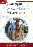 Книга Ты мой мир автора Люси Гордон