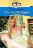 Книга Ты  - настоящая автора Лора Брантуэйт