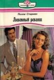 Книга Ты придешь ко мне автора Поли Стирмен