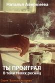 Книга Ты проиграл. В тени твоих ресниц автора Наталья Аверкиева