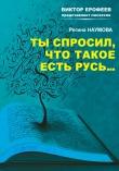 Книга Ты спросил, что такое есть Русь… автора Регина Наумова