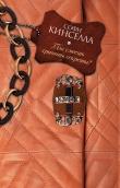 Книга Ты умеешь хранить секреты? автора Софи Кинселла