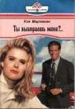 Книга Ты выбираешь меня?.. автора Кей Мортинсен