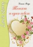 Книга Тысяча и один совет автора Диана Рейдо