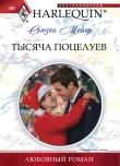 Книга Тысяча поцелуев автора Сьюзен Мейер